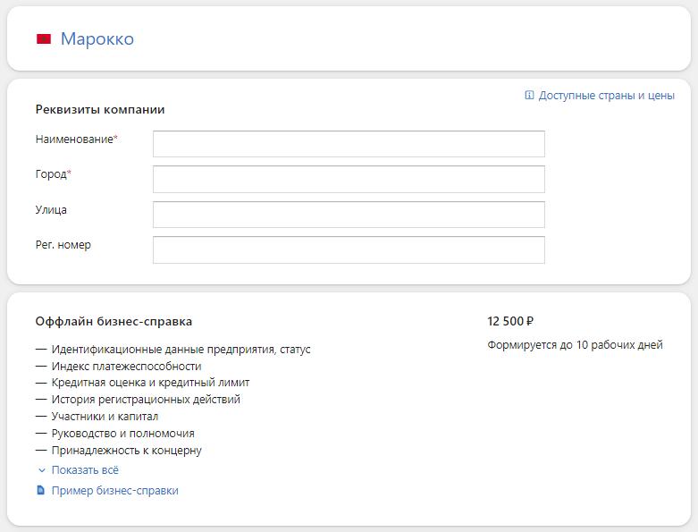 Проверка компании из Марокко в Контур.Фокус