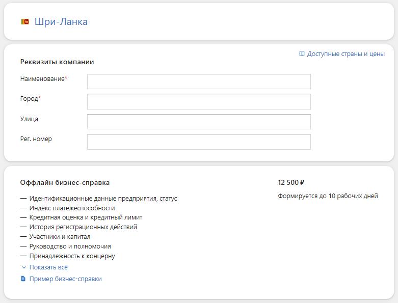 Проверка компании из Шри-Ланки в Контур.Фокус