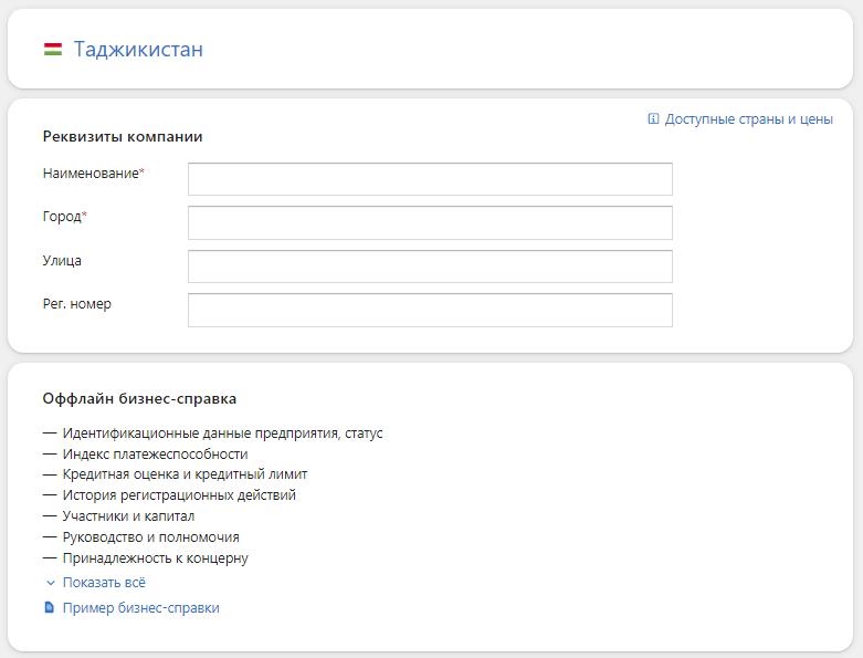 Проверка компании из Таджикистана в Контур.Фокус
