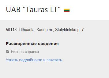 Карточка литовской компании