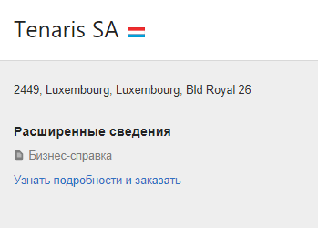 Карточка компании из Люксембурга