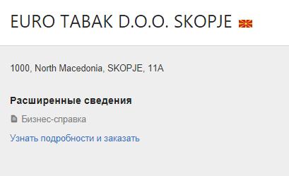 Карточка македонской компании