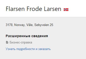 Карточка норвежской компании