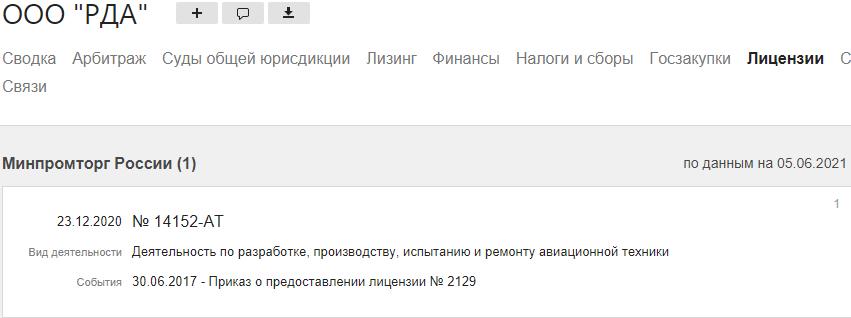 ООО РДА