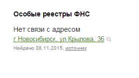 Особые реестры ФНС: нет связи с адресом