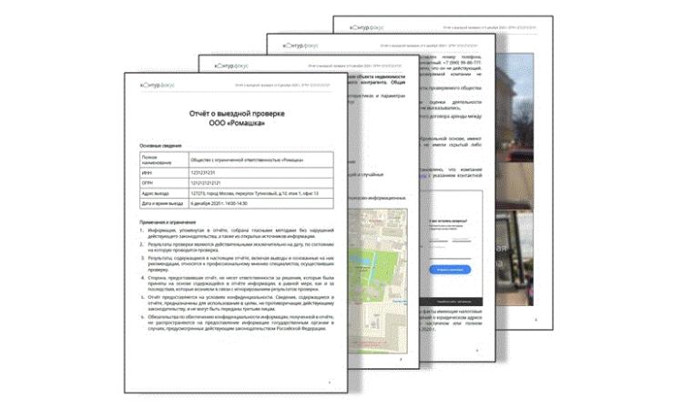 Отчёт о выездной проверке юридического адреса в Контур.Фокусе