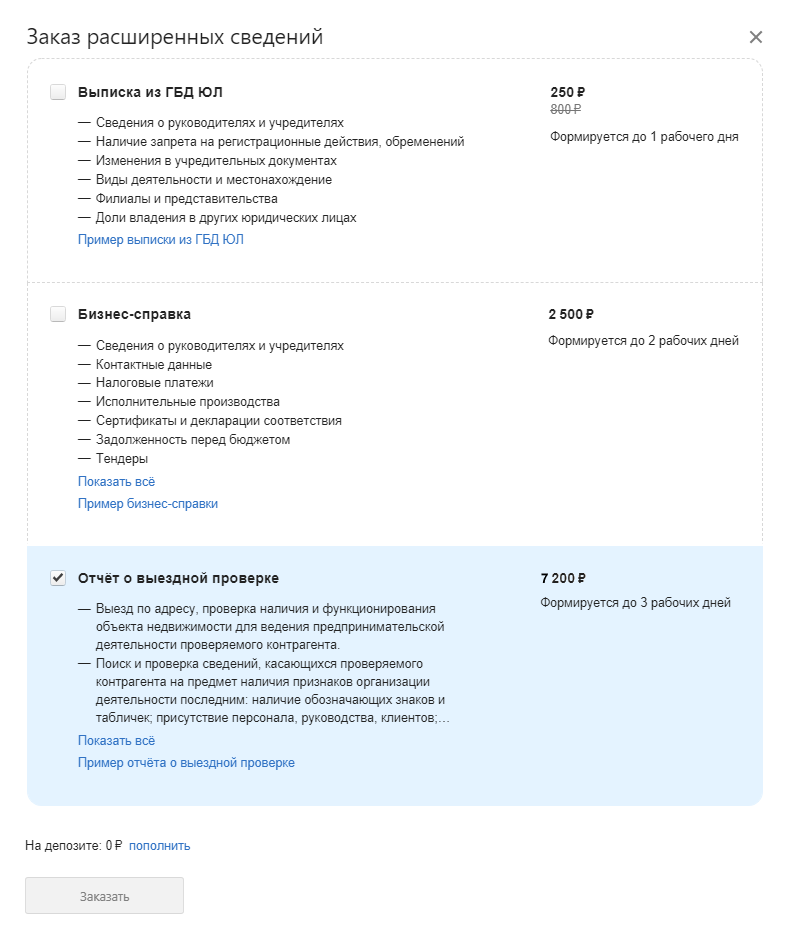 Отчёт о выездной проверке Казахстан
