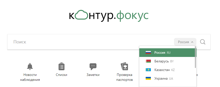 проверка компаний из Беларуси, Казахстана, Украины в Контур.Фокус