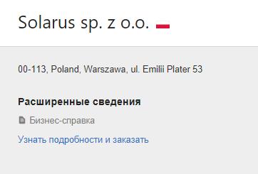 Карточка польской компании