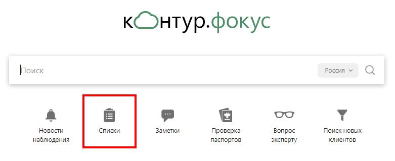 Пользовательские списки в Контур Фокус