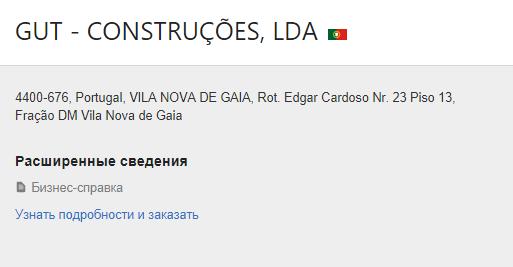 Карточка португальской компании