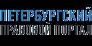 Петербургский правовой портал