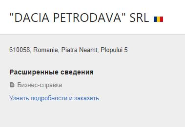 Карточка румынской компании