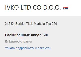 Карточка сербской компании