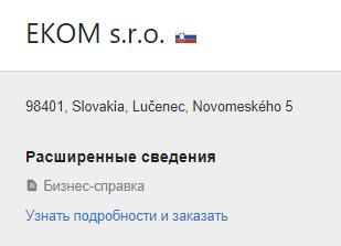 Карточка словацкой компании