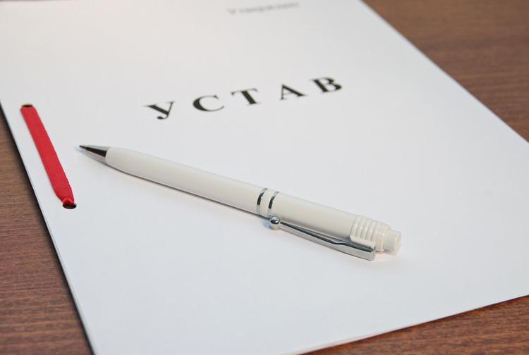 Регистрация ООО с типовым уставом