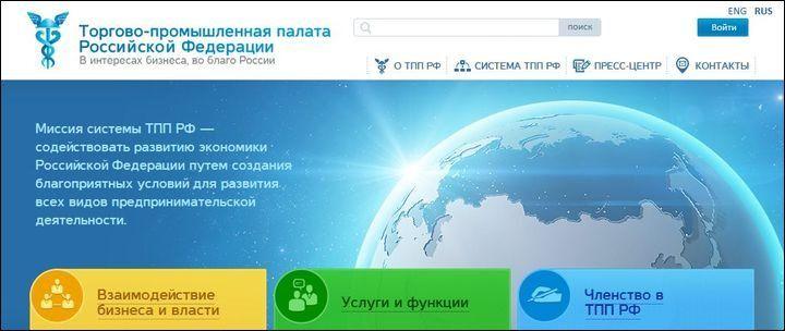 Сайт ТПП