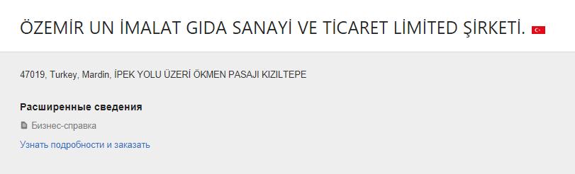 Карточка турецкой компании