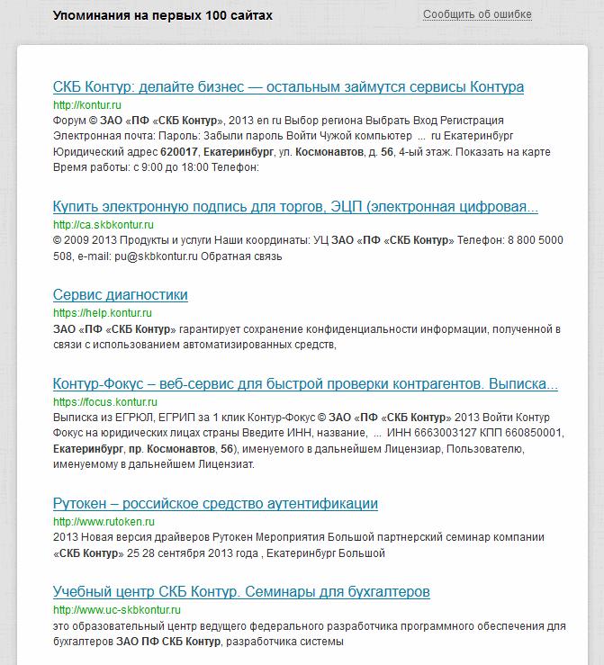 Упоминания на сайтах