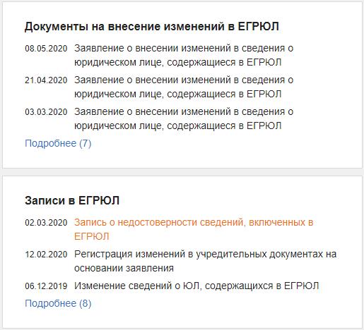 внесение изменений в ЕГРЮЛ / ЕГРИП
